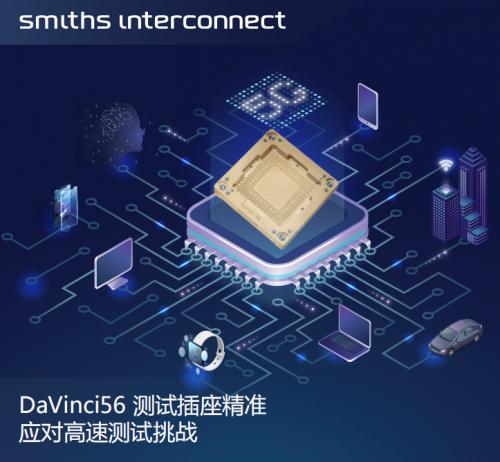 为满足IC封装高速测试 史密斯英特康推出DaVinci 56高速同轴测试插座
