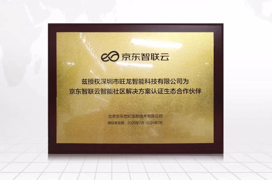 旺龙与京东智联云宣布合作,合力构建社区智能化通行空间 -前沿投讯