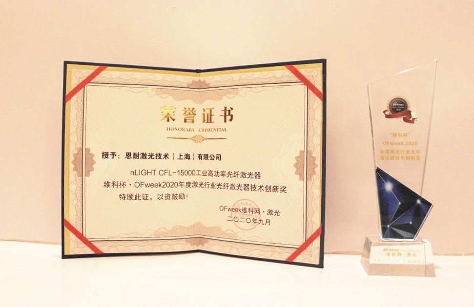 """恩耐激光荣获""""维科杯·OFweek2020年度激光行业光纤激光器技术创新奖"""""""