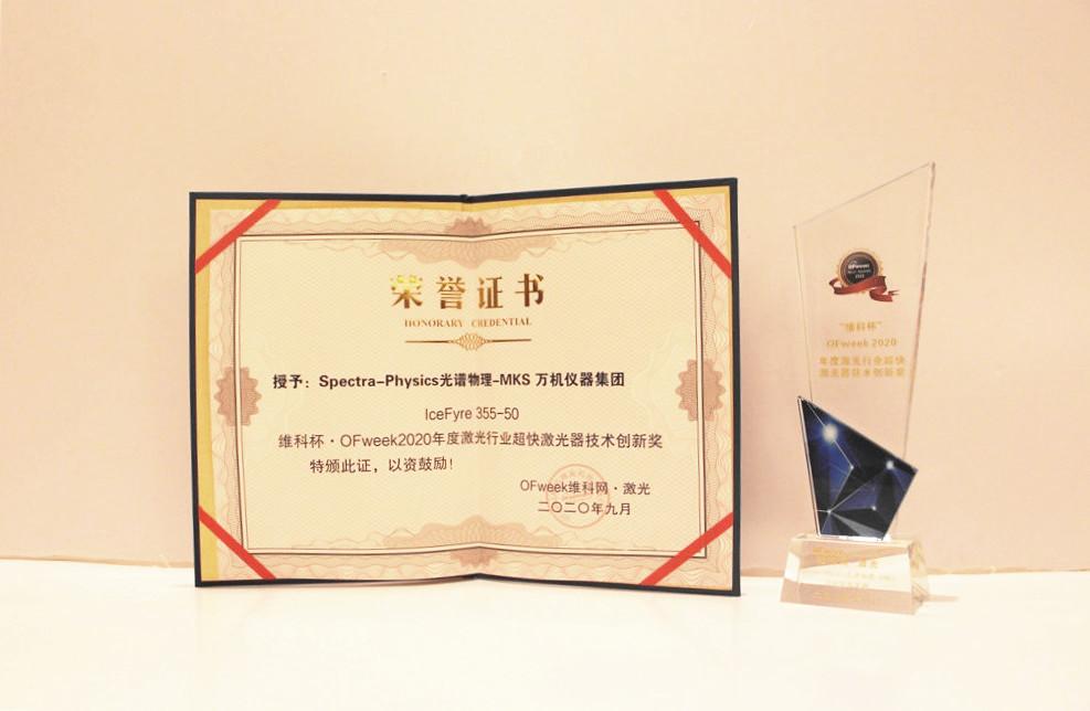 """光谱物理& 万机仪器集团荣获""""维科杯·OFweek2020年度激光行业超快激光器技术创新奖"""""""