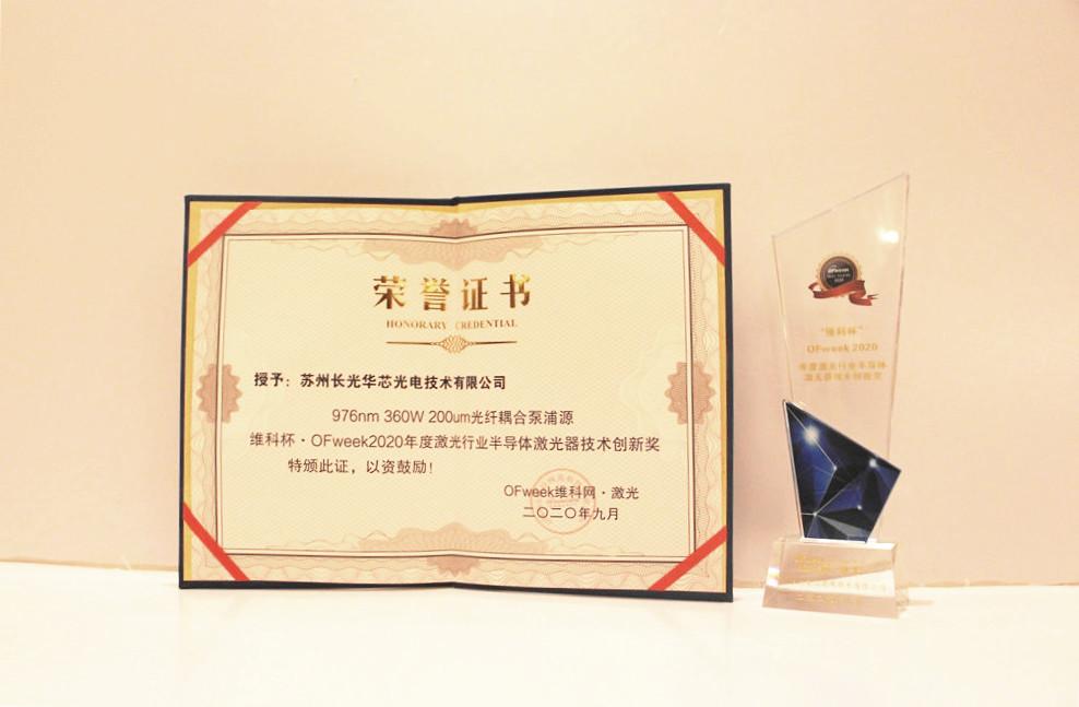"""长光华芯荣获""""维科杯·OFweek2020年度激光行业半导体激光器技术创新奖"""""""