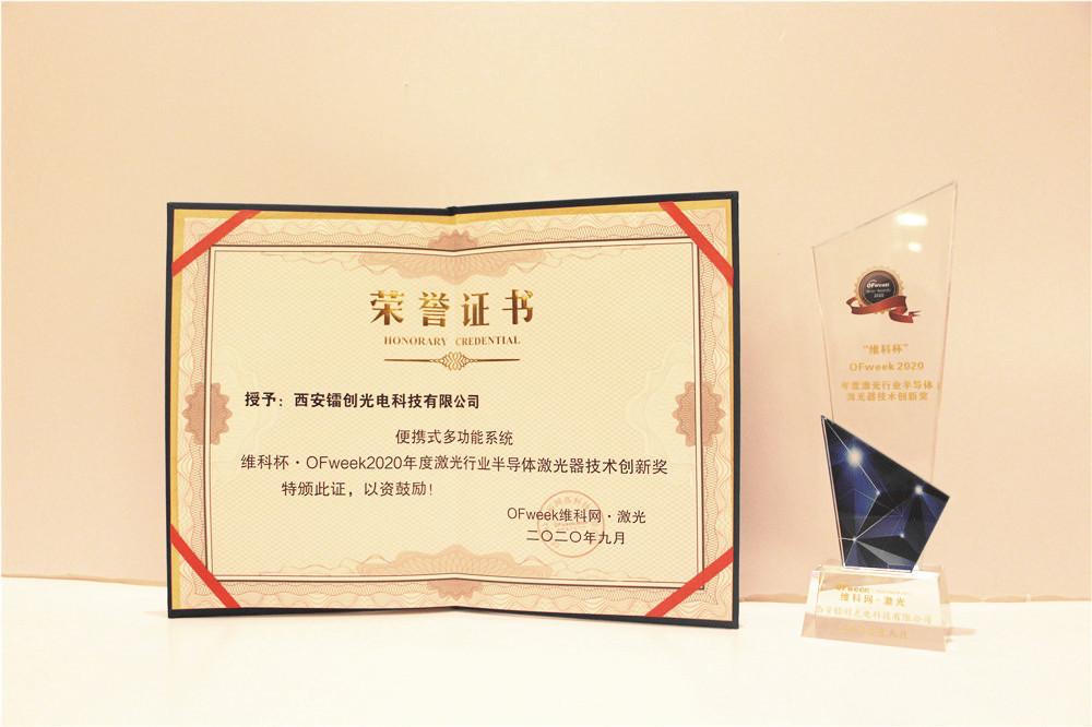 """镭创光电荣获""""维科杯·OFweek2020年度激光行业半导体激光器技术创新奖"""""""