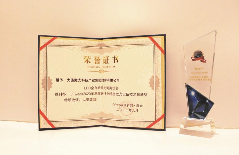 """大族激光荣获""""维科杯·OFweek2020年度激光行业精密激光设备技术创新奖"""""""
