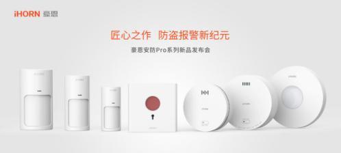 豪恩安防Pro系列新品上市 开启防盗报警新纪元