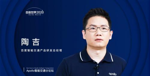 康辉李彦宏畅聊如何解决拥堵 百度世界2020智能交通分论坛揭秘治堵之匙