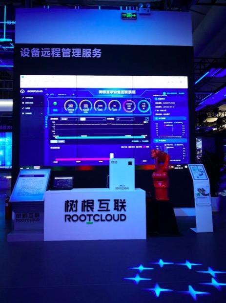 2020智博会:树根互联以工业互联网助力产业链数智变革
