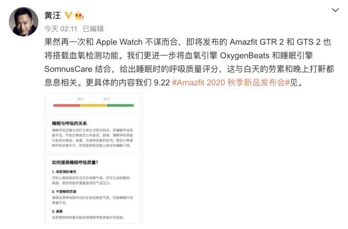 华米Amazfit GTR2>S2智能手表搭载血氧检测功能,9月22日发布