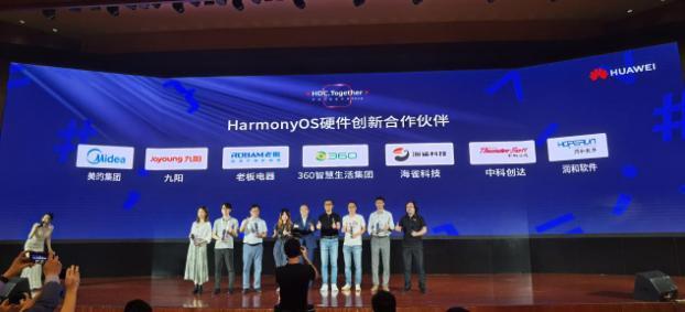 """鸿蒙生态先行者海雀科技获评""""HarmonyOS硬件创新合作伙伴"""""""