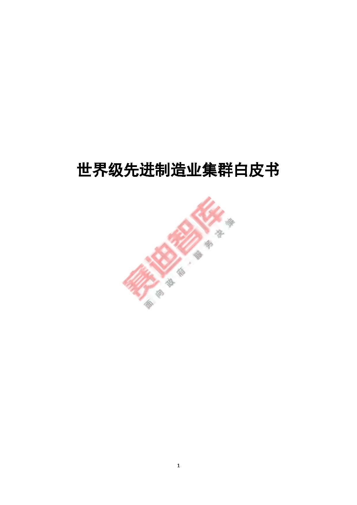重磅发布:世界级先进制造业集群白皮书