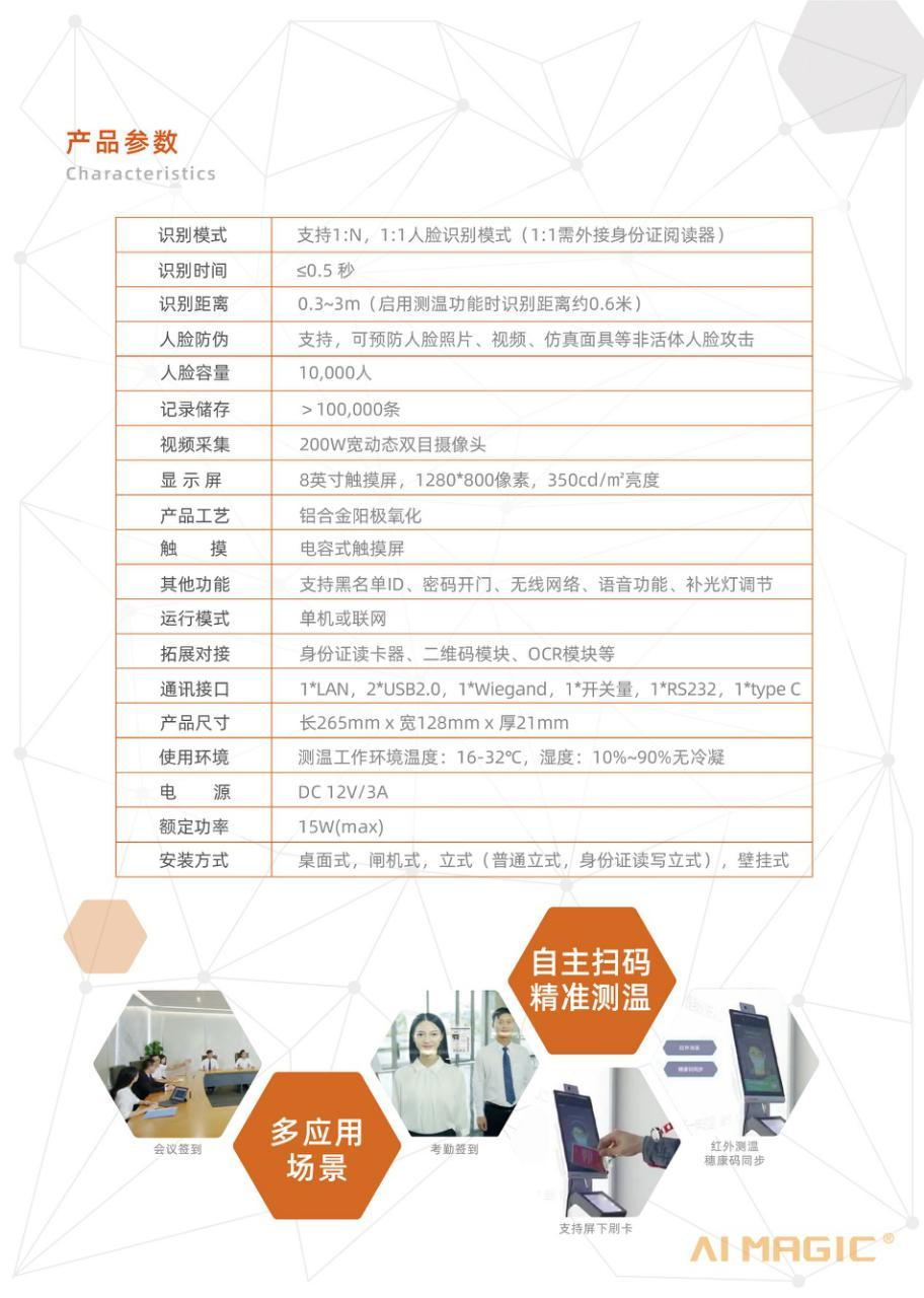 """佳都新太科技股份有限公司参评""""'维科杯'·OFweek2020(第五届)人工智能行业优秀产品应用奖"""""""