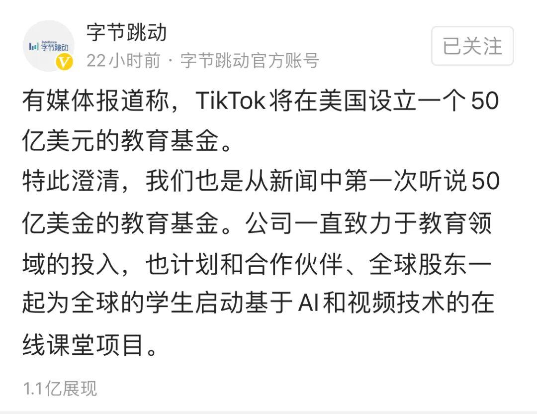 字节跳动发布TikTok不实传言说明:四大谣传纷纷逐一解释