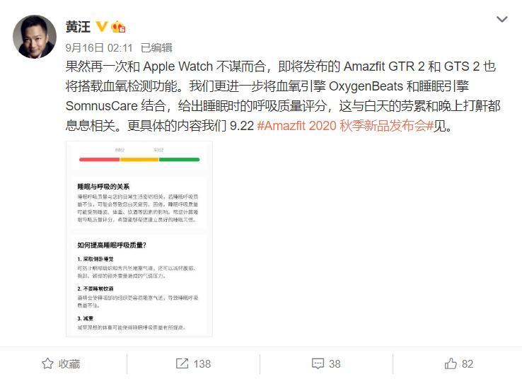 AppleWatch血氧检测功能有遗憾,华米Amazfit新品智能手表体验更完整