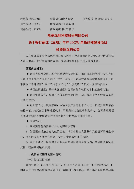 扩产不停歇!隆基再签订丽江年产10GW单晶硅棒项目
