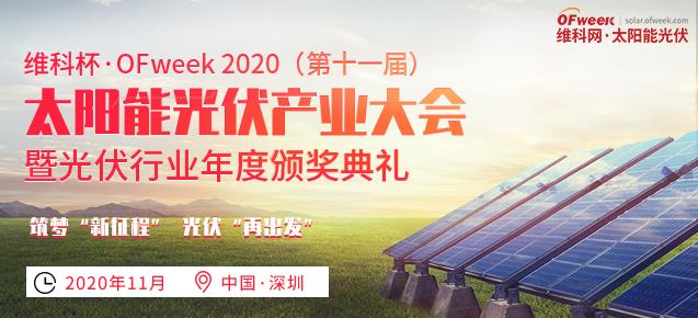 """OFweek 2020太阳能光伏产业大会暨""""维科杯""""颁奖典礼即将举办"""