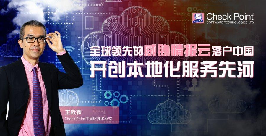 开创本地化服务先河 Check Point威胁情报云落户中国