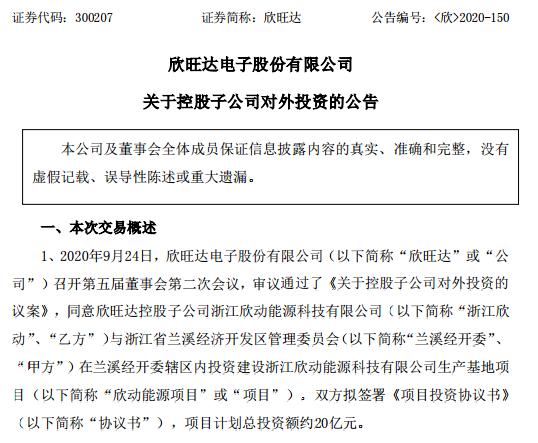 20亿后再投20亿!欣旺达将于浙江兰溪建电池生产基地