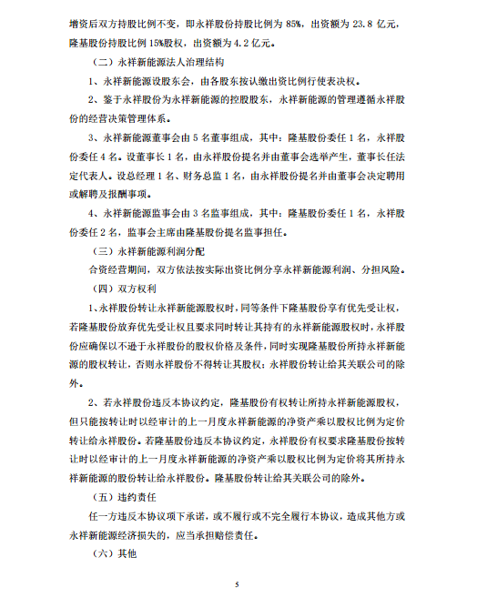隆基股份:关于与通威股份有限公司签订战略合作协议的进展公告