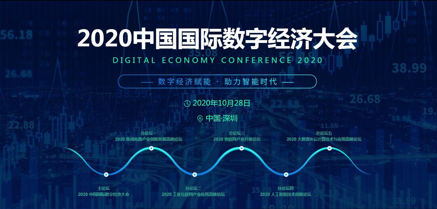 点燃发展新引擎,2020中国国际数字经济大会将于10月启幕