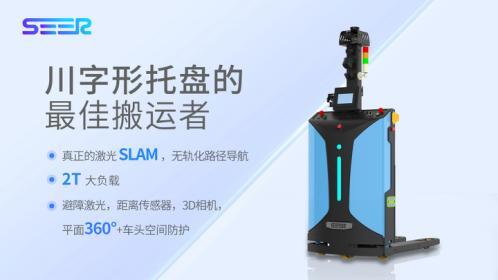 新品推介 | 仙工智能(SEER)重磅推出窄道专用激光 SLAM 自动叉车