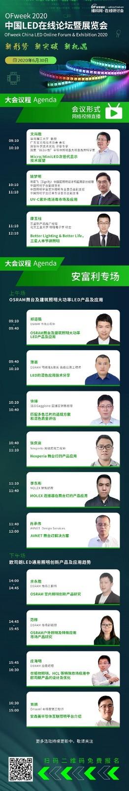 """OFweek2020中国LED在线论坛暨展览会-安富利专场论坛""将于6月30日举办"