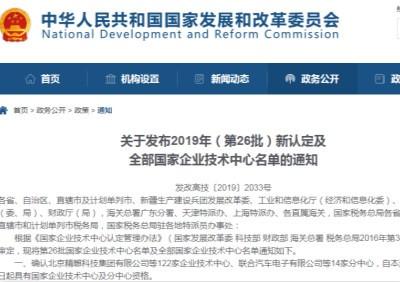 發改委發布第26批國家企業技術中心名單