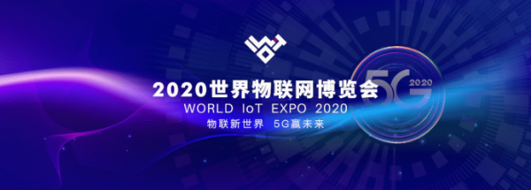 """2020世界物联网博览会""""数字化云展""""正式开幕"""
