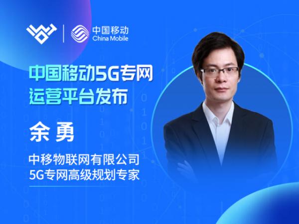 【物联新世界 5G赢未来】2020世界物联网博览会,中移物联网发布七大重磅新品