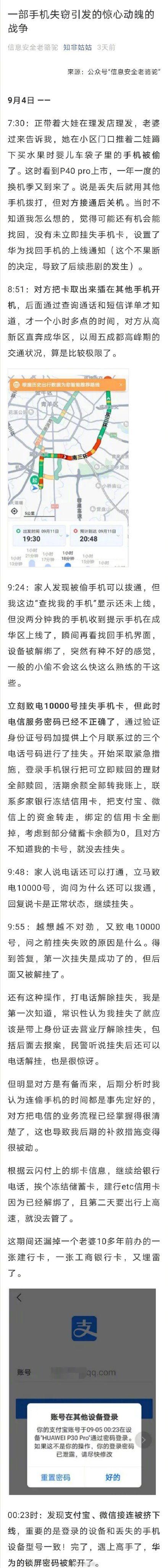 支付宝团队回应手机黑产:人脸识别未被突破 受害人没被套到钱和信息
