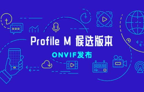 ONVIF推出用于智能应用元数据和分析的Profile M候选版