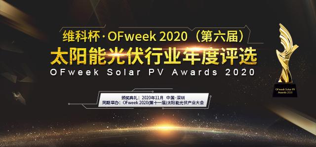 """研华科技正式参评""""维科杯·OFweek 2020卓越光伏智能运维商"""""""