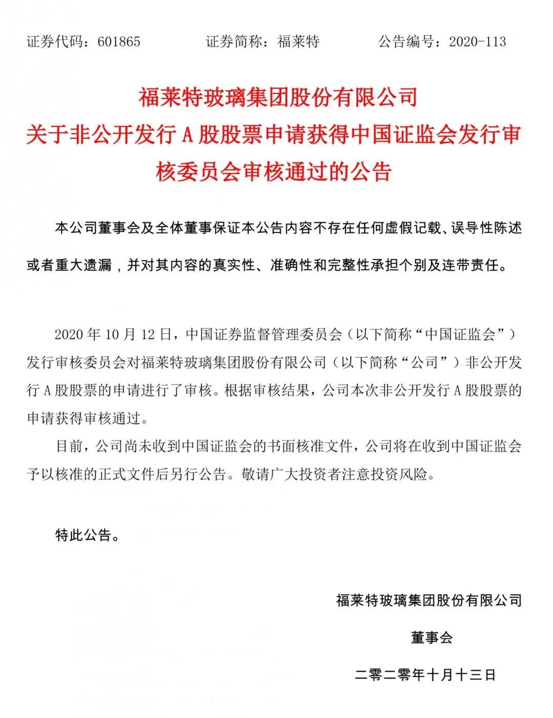 福莱特玻璃:发审委通过非公开发行A股申请