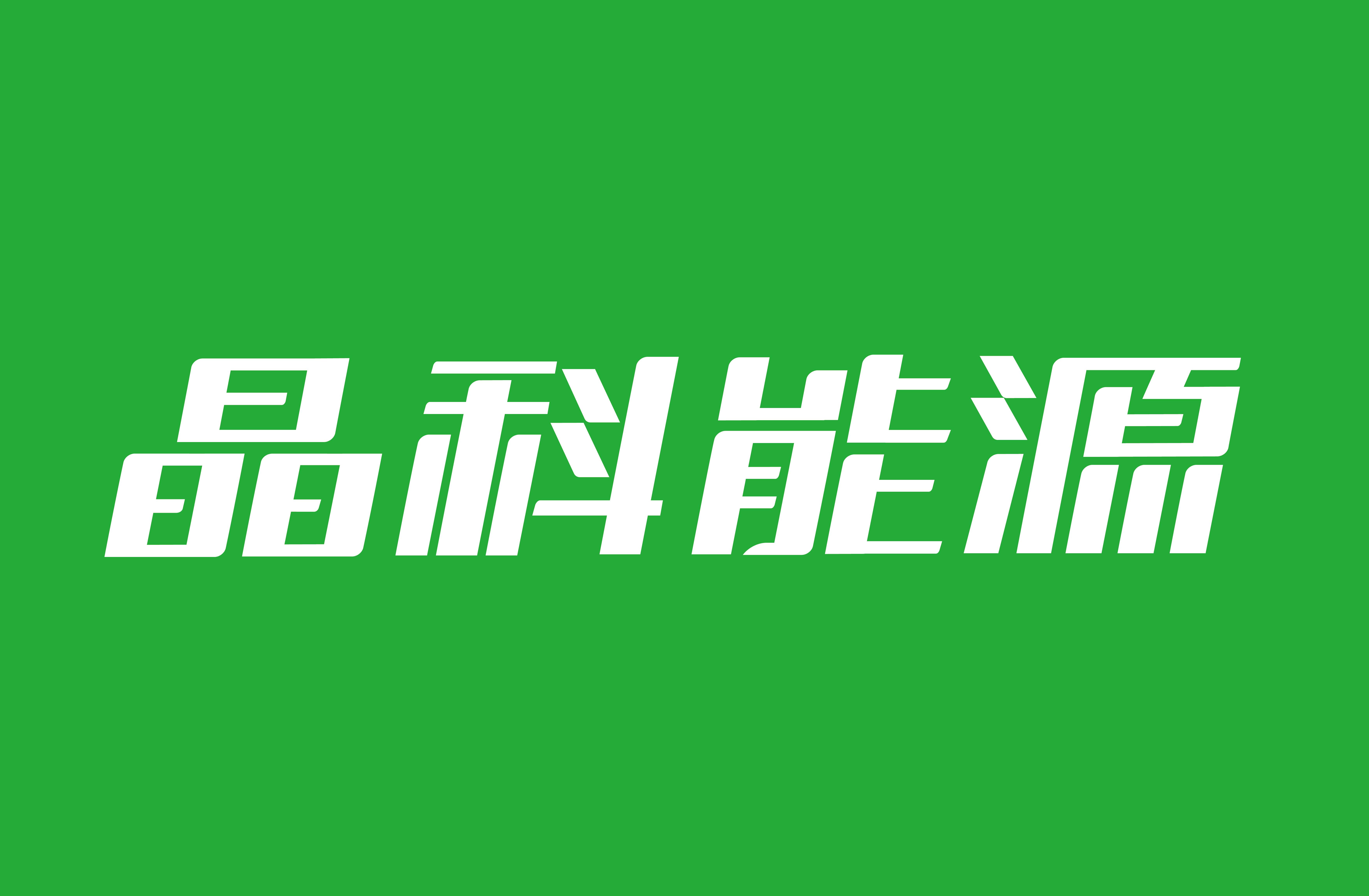 """晶科能源正式参评""""维科杯·OFweek 2020光伏创新营销企业奖"""""""