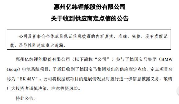 """腾越2娱乐:亿纬锂能再获宝马定点信!这次是""""BK48V"""""""