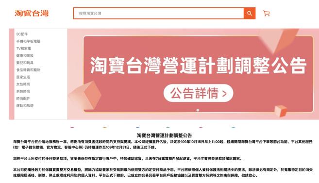阿里集团回应淘宝台湾将停止运营:尊重公司决定,没有评论