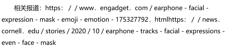 """靠追踪肌肉识别表情的""""人脸识别""""耳机?"""