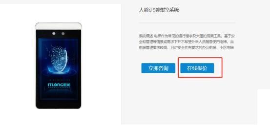 """好消息!旺龙""""在线报价系统""""正式上线了!"""