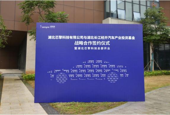 """首家7纳米车载芯片研发团队进驻""""中国车都"""""""