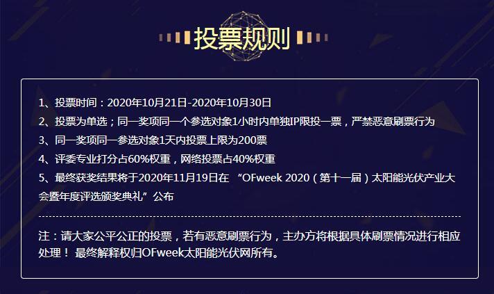 """""""维科杯·OFweek2020太阳能光伏行业年度评选""""网络投票正式开启!"""