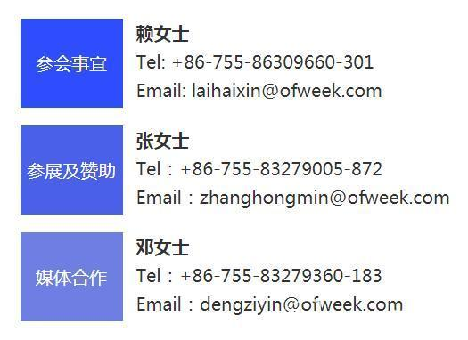 """深圳喊你来参加""""OFweek 2020(第五届)人工智能技术创新论坛""""啦!"""