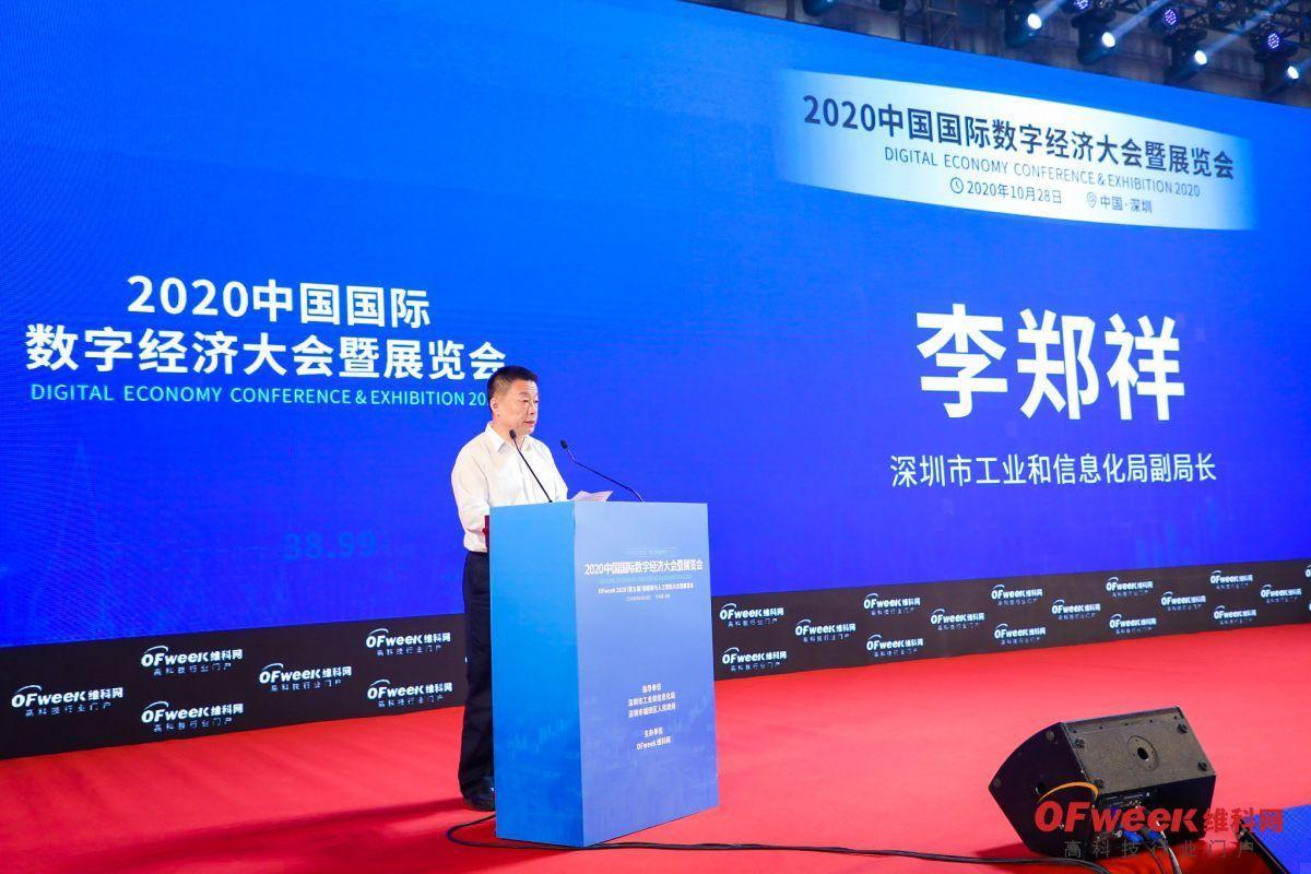 蜜果出行荣膺维科杯·OFweek2020(第五届)物联网行业创新技术产品奖