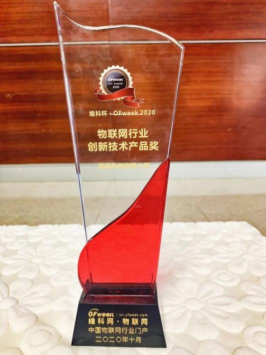 瓴盛科技荣获维科杯 · OFweek 2020物联网行业创新技术产品大奖