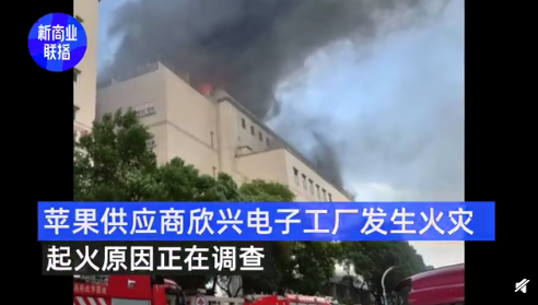 苹果供应商工厂发生火灾,起火原因正在调查