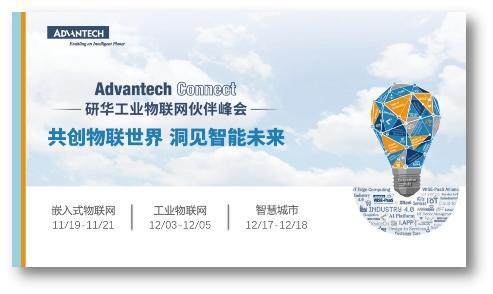 预见物联新未来 2020研华工业物联网伙伴峰会报名开启