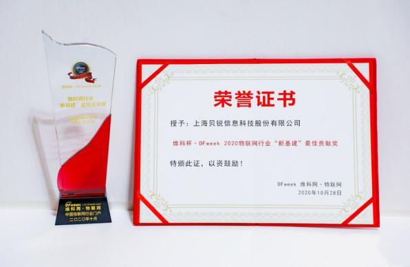 """喜讯!贝锐科技获OFweek 2020中国物联网行业新基建""""最佳贡献奖"""""""