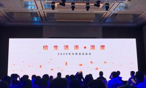 给生活添·温度,海雀科技系列新品亮相2020华为智选品鉴会