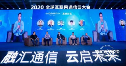 """WICC 2020 精彩看点 融云成互联网时代的""""水电公司"""