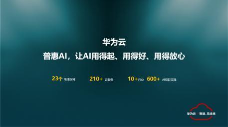 华为郑叶来:创新.普惠,技术赋能产业智能升级