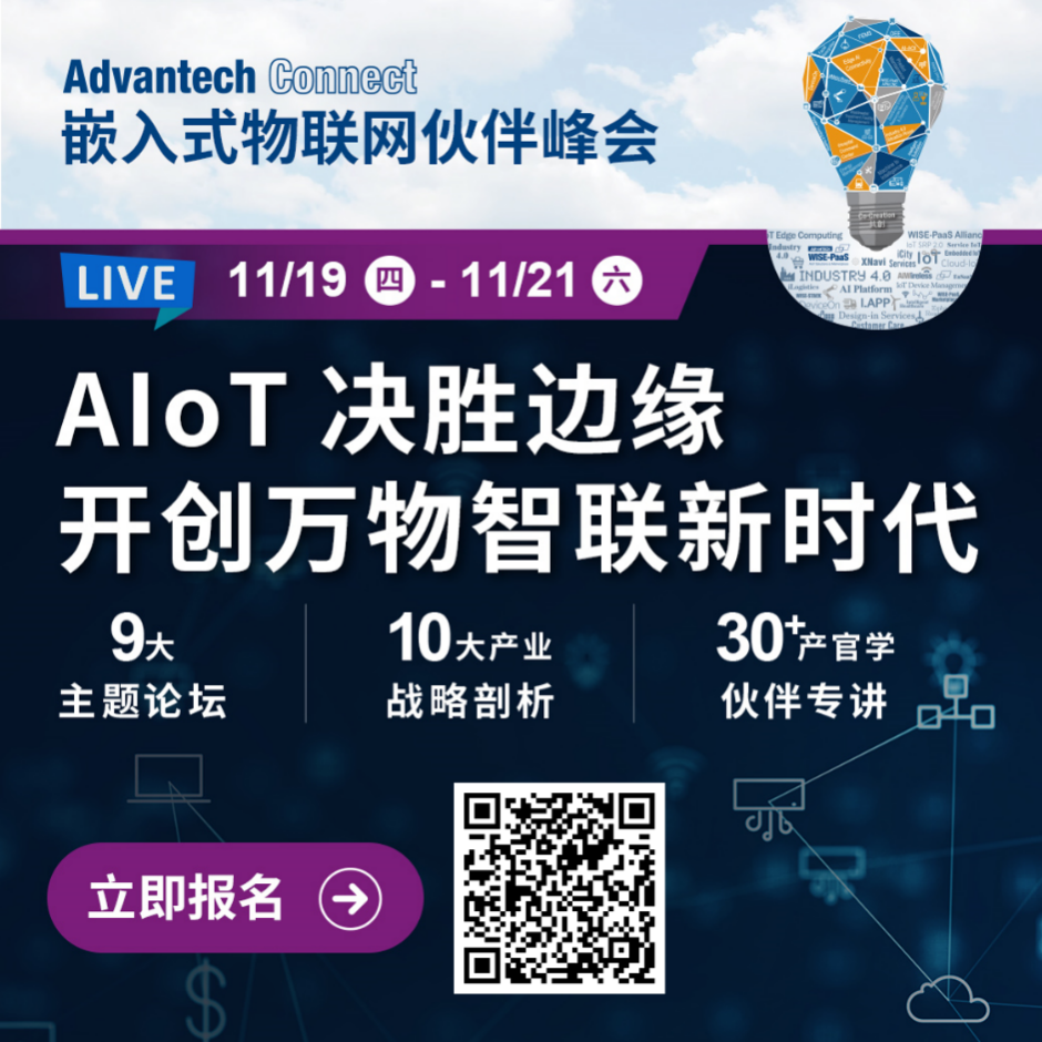 AIoT决胜边缘:研华嵌入式物联网伙伴