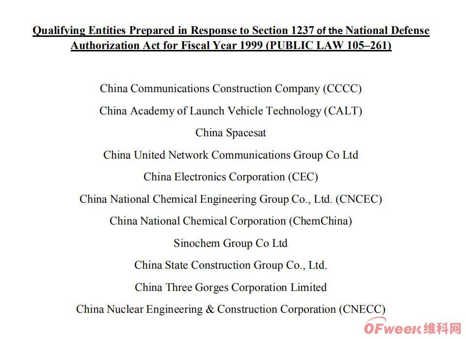 特朗普禁止美投资者投资部分涉军中企 这里是31家企业完整名单