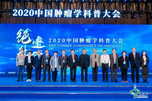 2020中国肿瘤学大会|华大基因CEO尹烨:癌症防大于治,意在术先!